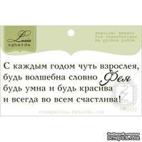 Акриловый штамп Lesia Zgharda TRU172 Будь волшебна словно фея, размер 7,9х2,4 см.