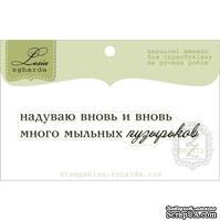 Акриловый штамп Lesia Zgharda TRU173 Много мыльных пузырей, размер 6,8х1,1 см.