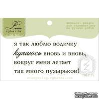 Акриловый штамп Lesia Zgharda TRU174 Я так люблю водичку, размер 6,4х2,8 см.