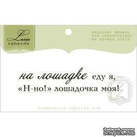 Акриловый штамп Lesia Zgharda TRU176 На лошадке еду я, размер 6,1х1,5 см.