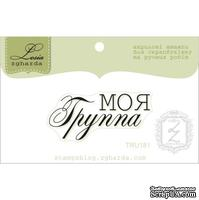 Акриловый штамп Lesia Zgharda TRU181 Моя группа, размер 4,2х1,9 см.