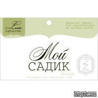 Акриловый штамп Lesia Zgharda TRU182b Мой садик, размер 3,5х2,5 см.