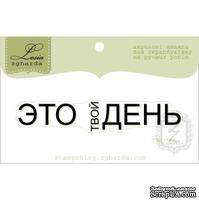 Акриловый штамп Lesia Zgharda TRU186 Это твой день, размер 6,8х1,2 см.