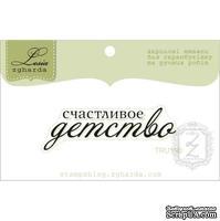 Акриловый штамп Lesia Zgharda TRU190 Счастливое детство, размер 5х1,6 см.