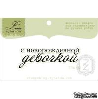 Акриловый штамп Lesia Zgharda TRU192 С новорожденной девочкой, размер 5,1х1,7 см.