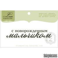 Акриловый штамп Lesia Zgharda TRU193 С новорожденным мальчиком, размер 6,4х1,1 см.