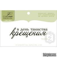 Акриловый штамп Lesia Zgharda TRU194 В день таинства крещения, размер 5,5х1,6 см.