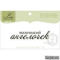 Акриловый штамп Lesia Zgharda TRU195 Маленький ангелочек, размер 5,4х1,1 см.