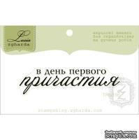 Акриловый штамп Lesia Zgharda TRU196 В день первого причастия, размер 6х1,5 см.