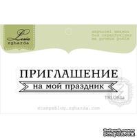 Акриловый штамп Lesia Zgharda TRU203a Приглашение на мой праздник, размер 6х1,3 см.