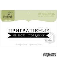 Акриловый штамп Lesia Zgharda TRU203b Приглашение на мой праздник, размер 6х1,3 см.