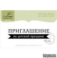 Акриловый штамп Lesia Zgharda TRU204 Приглашение на детский праздник, размер 6х1,3 см.