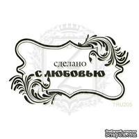 Акриловый штамп Lesia Zgharda TRU205 Сделано с любовью, 6,5*3,8 см.