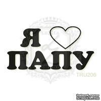Акриловый штамп Lesia Zgharda TRU206 Я люблю папу, 4,6*2,3 см.