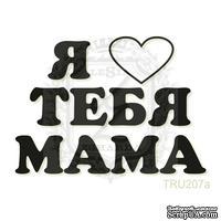 Акриловый штамп Lesia Zgharda TRU207a Я люблю тебя мама, 4,9*3,5 см.