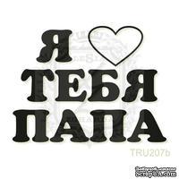 Акриловый штамп Lesia Zgharda TRU207b Я люблю тебя папа, 4,7*3,5 см.