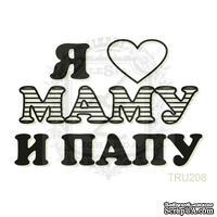 Акриловый штамп Lesia Zgharda TRU208 Я люблю маму и папу, 5,1*3,4 см.