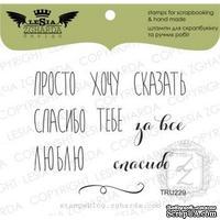 Набор акриловых штампов Lesia Zgharda TRU229 Просто хочу сказать, 9 шт