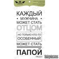 Акриловый штамп Lesia Zgharda TRU231 Каждый мужчина может.., размер 3,8х6,8 см