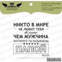 Акриловый штамп Lesia Zgharda TRU235 Никто в мире не любит тебя больше..., размер 4,9х4,3 см
