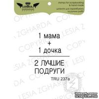 Акриловый штамп Lesia Zgharda TRU237a 1 мама + 1 дочка…
