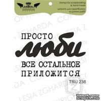 Акриловый штамп Lesia Zgharda TRU238 Просто люби…