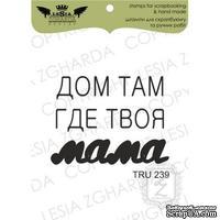Акриловый штамп Lesia Zgharda TRU239 Дом там, где твоя мама