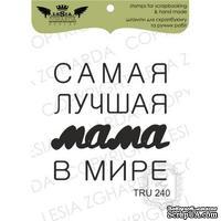 Акриловый штамп Lesia Zgharda TRU240 Самая лучшая мама в мире