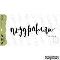 Акриловый штамп Lesia Zgharda TRU242a Поздравляю, 7,2*2,2 см.