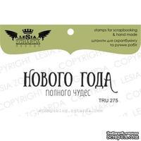 Акриловый штамп Lesia Zgharda TRU275 Нового Года полного чудес, размер 5.5х1.6 см
