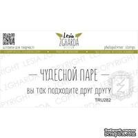 Набор акриловых штампов Lesia Zgharda Чудесной паре TRU282, 2 шт