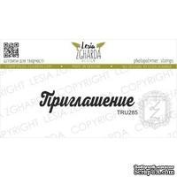 Акриловый штамп Lesia Zgharda Приглашение TRU285, 4,9*1,2см