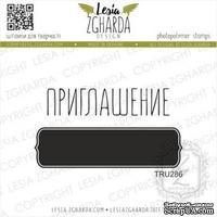 Набор акриловых штампов Lesia Zgharda Приглашение + рамка TRU286, 2 шт