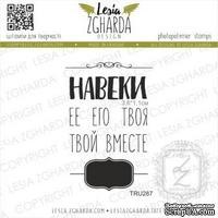 Набор акриловых штампов Lesia Zgharda Навеки… вместе TRU287, 2 шт
