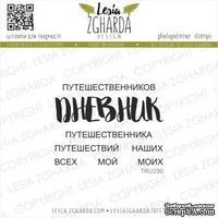 Набор акриловых штампов Lesia Zgharda ДНЕВНИК…путешествий TRU290