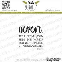 Набор акриловых штампов Lesia Zgharda Все ДОРОГИ ведут TRU295