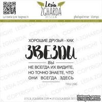 Акриловый штамп Lesia Zgharda Хорошие друзья - как ЗВЕЗДЫ TRU296
