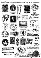 Лист прозрачных наклеек от Тамары Старцевой-№1 (почтовые элементы)