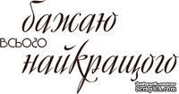 Акриловый штамп Text Stamp Бажаю всього найкращого, размер 5* 2,7 см
