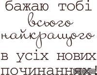 Акриловый штамп Text Stamp Бажаю тобі, размер 4,3 * 3,4 см