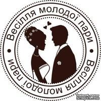 Акриловый штамп Весілля молодої пари, размер 5,2*5,2 см