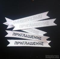 """Набор высечек - флажок """"Приглашение"""",  5 шт."""