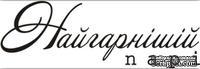 Акриловый штамп Wedding Stamp VE013 Найгарнішій парі, размер 5,9*1,9 см