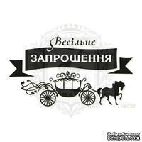 Акриловый штамп Lesia Zgharda Запрошення VE032, размер 7,4х4,2 см