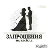 Акриловый штамп Lesia Zgharda Запрошення VE033, размер 4,5х3,8 см