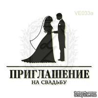 Акриловый штамп Lesia Zgharda Приглашение VE033a, размер 4,5х3,8 см