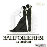 Акриловый штамп Lesia Zgharda Запрошення VE034, размер 3,9х3,7 см