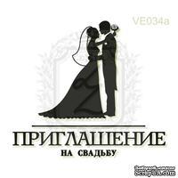 Акриловый штамп Lesia Zgharda Приглашение VE034a, размер 4,2х3,7 см