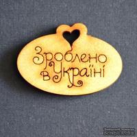 Деревянная фигурка WOOD-098 - Зроблено в Україні, 1 штука