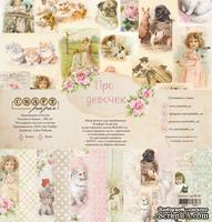 "Набор бумаги ""Про девочек"" от Craft Paper, 30x30см"